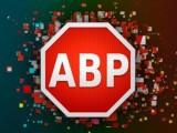 有效避免AdBlock拦截网站的正常广告