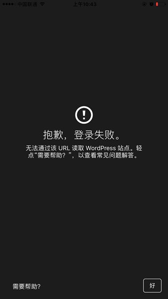 wordpress手机版错误提示