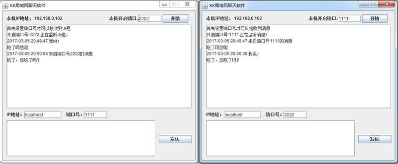 Java编写的TCP协议和UDP协议的通信实例及swing编写的局域网聊天软件