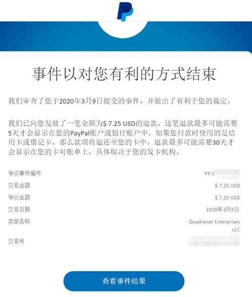 PayPal判定