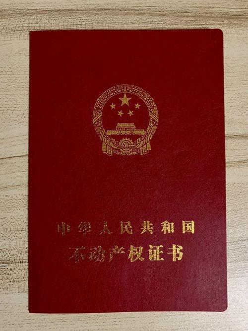 不动产权证书